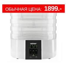 Сушилка ZELMER ZFD2350W